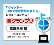 「ツイッター 140文字が世界を変える」レビューコンテスト準グランプリデジタルトロフィー