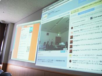 画像:ツイッターとユーストリームをスクリーンで表示