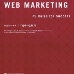 web_marketing75