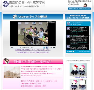 青森明の星中学校「出張オープンスクール」in A-Factory 2011年1月30日(日)