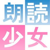 電子書籍の読み上げアプリ「朗読少女」