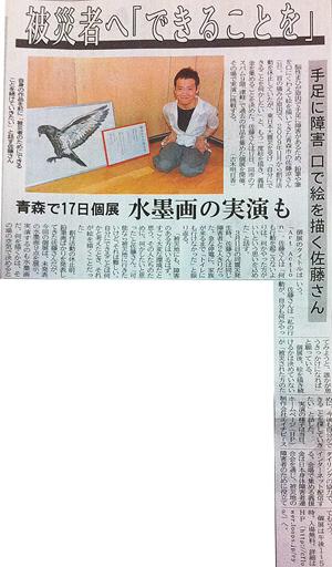 画像:東奥日報の記事