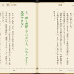 電子書籍の画面例