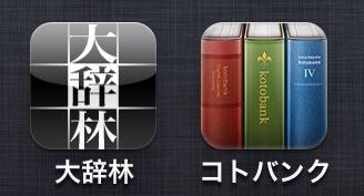 大辞林・コトバンクのアプリ