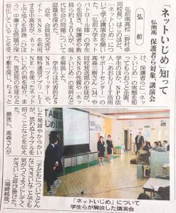 2014年5月1日東奥日報:弘前南高校