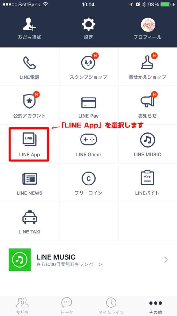 LINE Appを選択