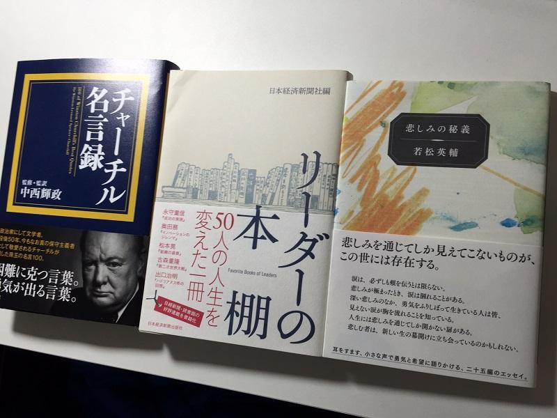 最近読んだ本。「チャーチル名言録」「リーダーの本棚」「悲しみの秘儀」