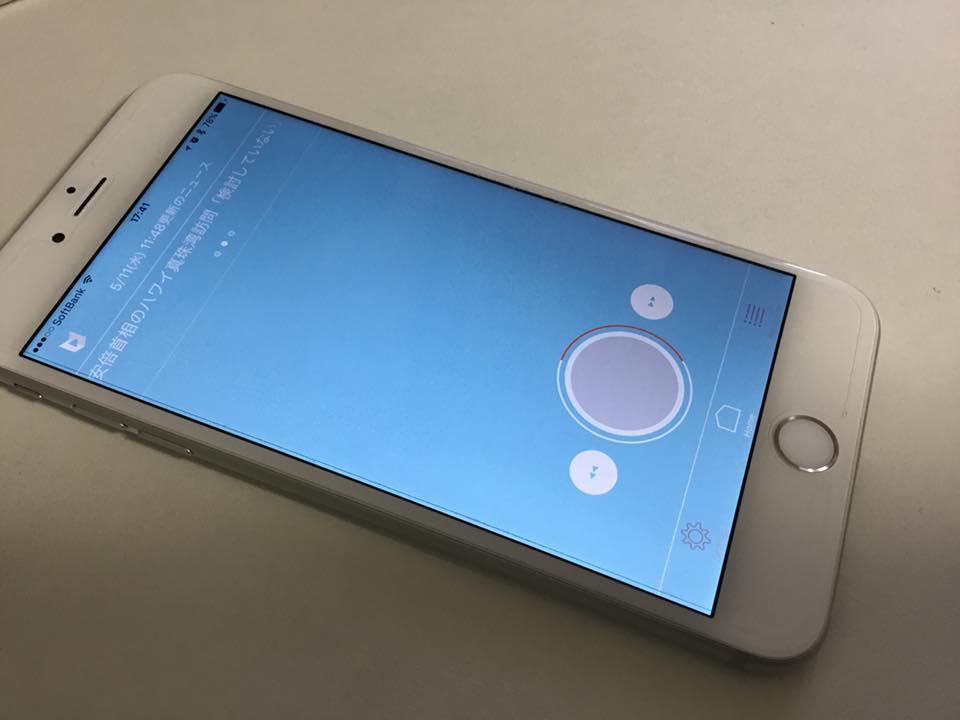 アプリ「アルキキ」を起動したiPhone