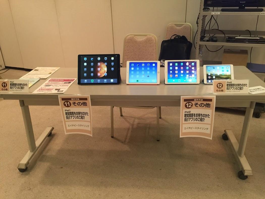 iPadを並べた展示ブースの様子