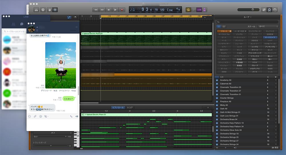 PC画面。LINEと音声編集ソフト