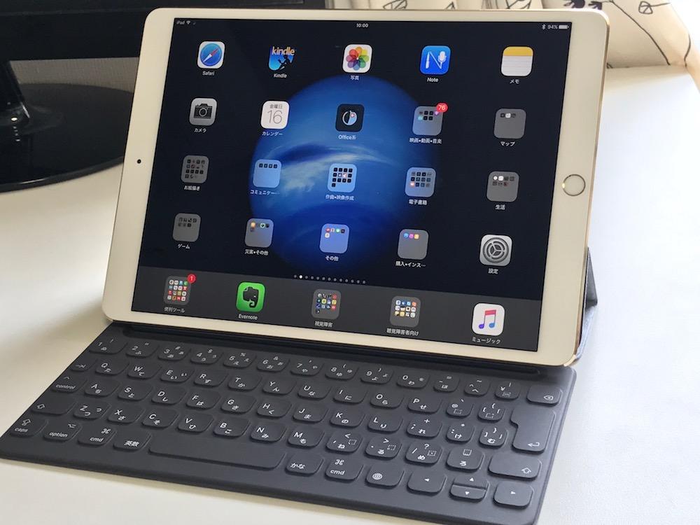 iPad Pro10.5インチとスマートキーボード
