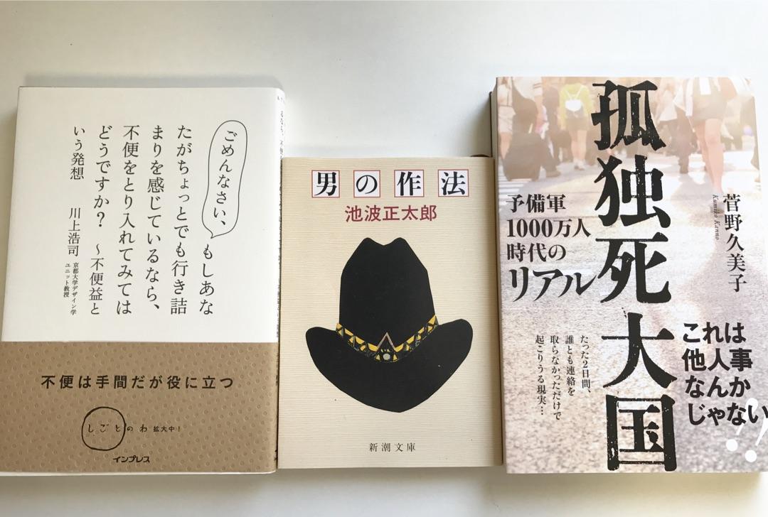 読書会に持っていった本3冊