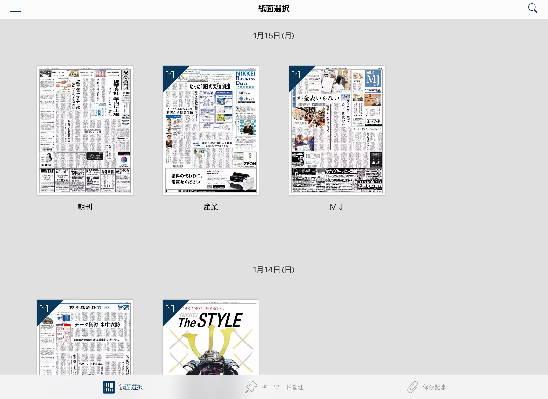 日本経済新聞アプリ(タブレット版)の画面