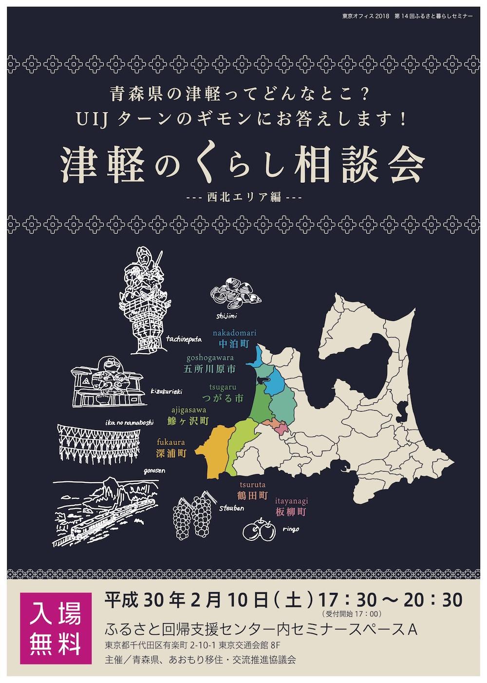 津軽のくらし相談会 西北エリア 詳細ページへ