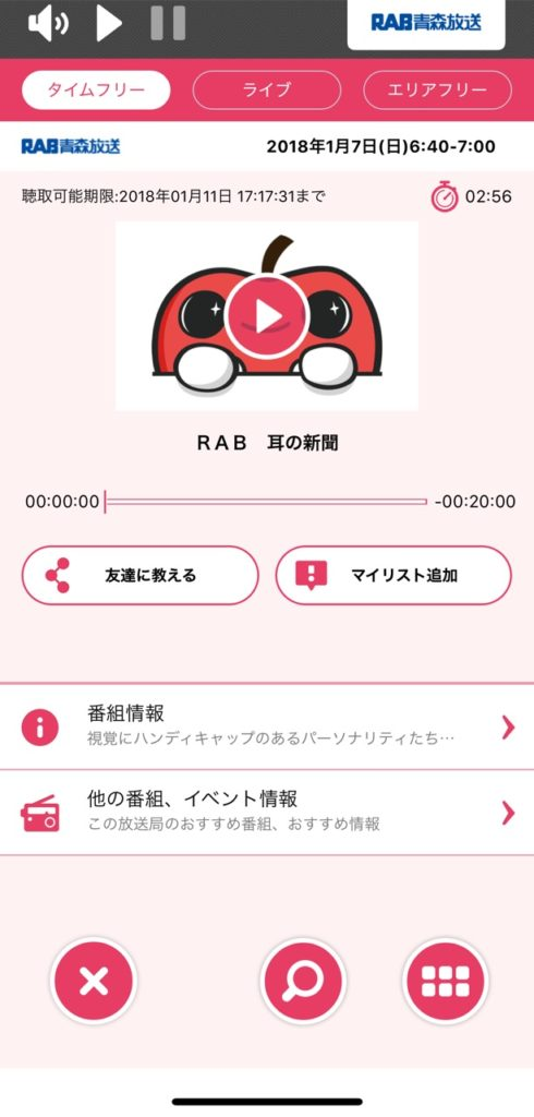 ラジオアプリ「radiko.jp」でiPh...