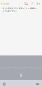 iPhoneの音声文字入力画面