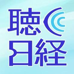 聞く日経アプリ画像