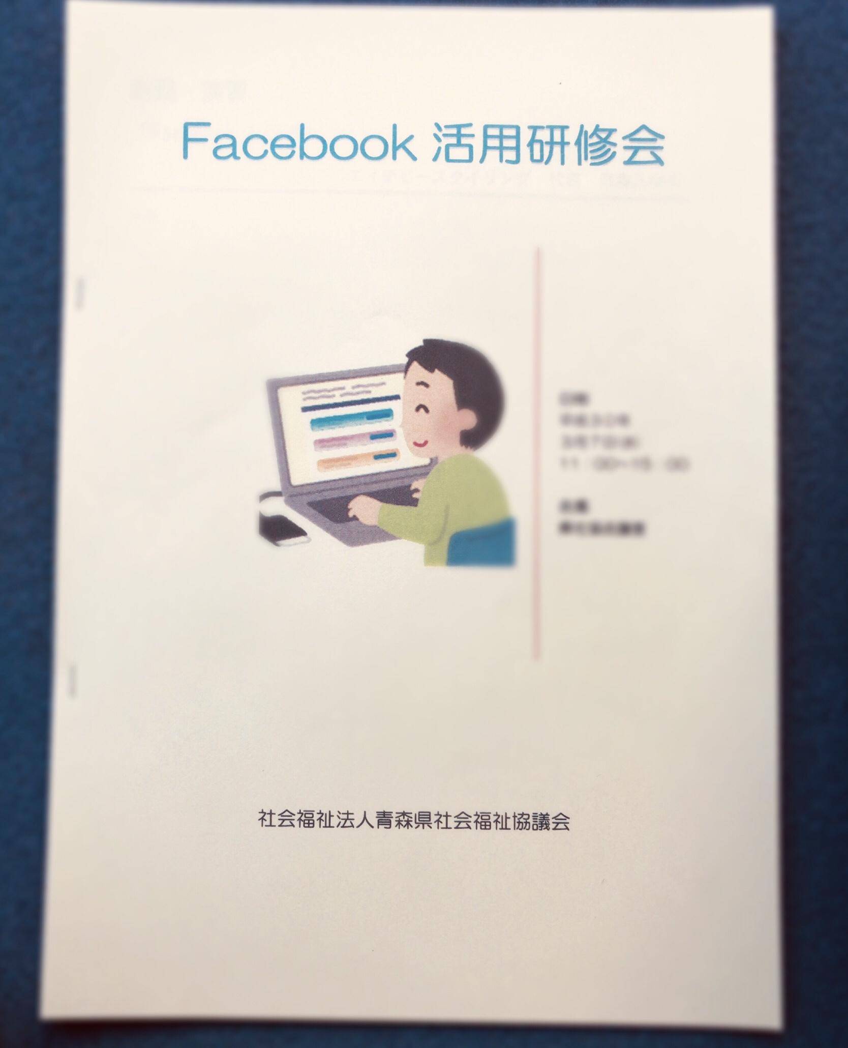 研修会の冊子