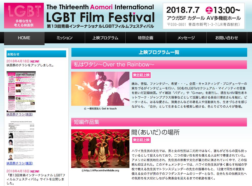 『第13回青森インターナショナルLGBTフィルムフェスティバル』サイトへ