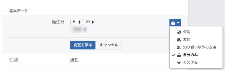 Facebookの年齢情報の公開設定画面