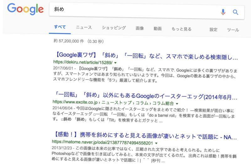 斜めに表示されたGoogleの検索結果画面