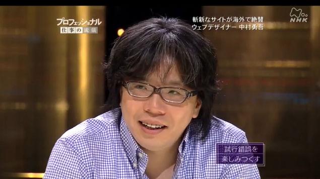 NHK「プロフェッショナル 仕事の流儀」に中村勇吾さん登場