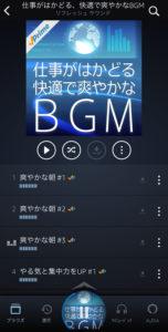 Amazon musicアプリ画面