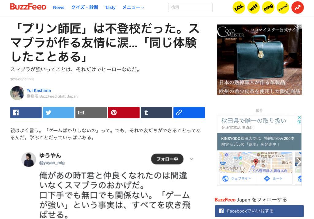 バズフィードジャパン記事
