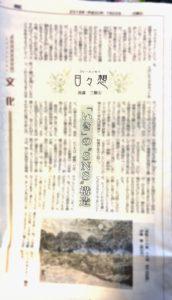 陸奥新報「日々想」紙面