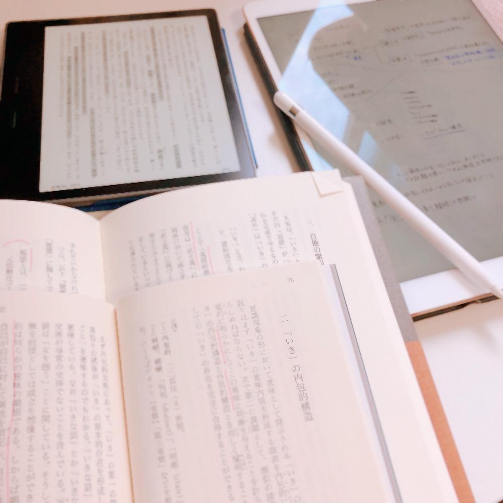 参考本とKindleとiPad Pro
