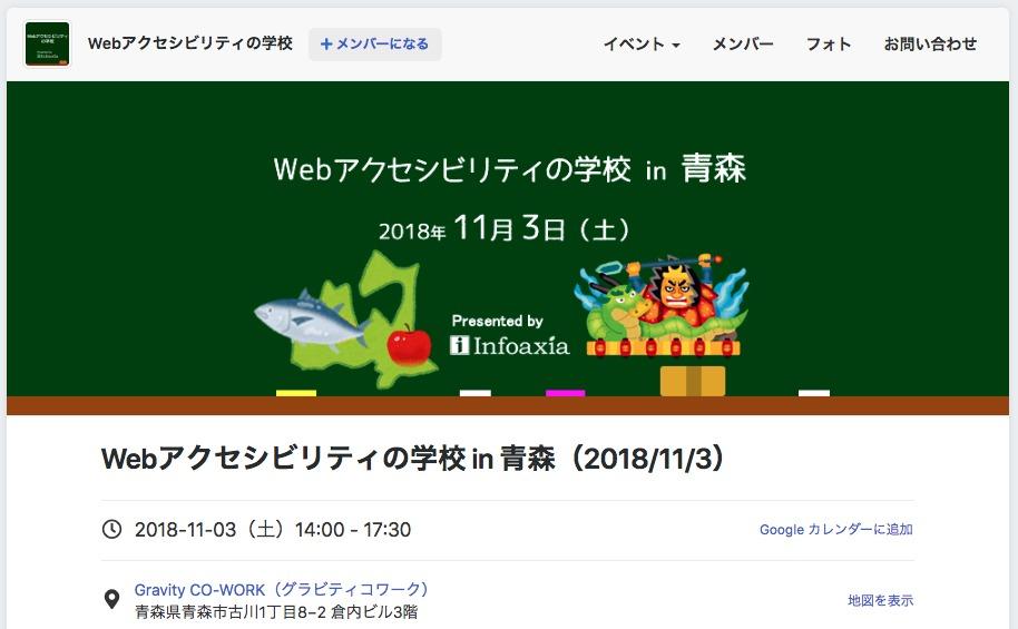 Webアクセシビリティの学校 in 青森(2018/11/3)
