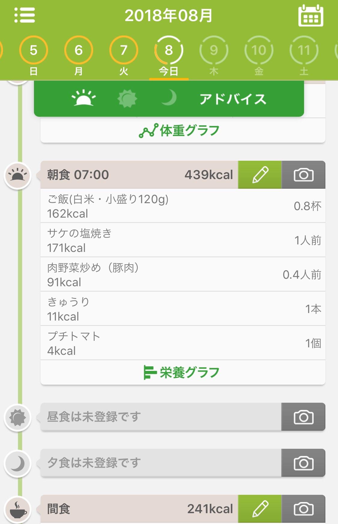 アプリ「あすけん」画面