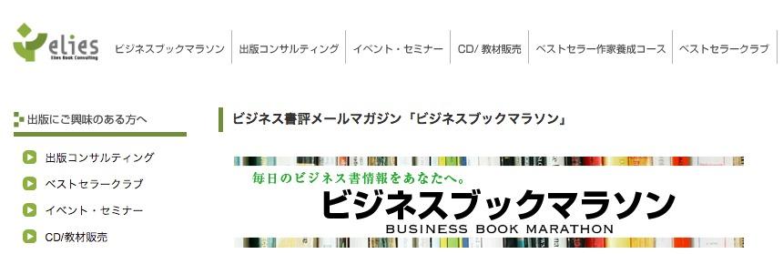 ビジネスブックマラソン