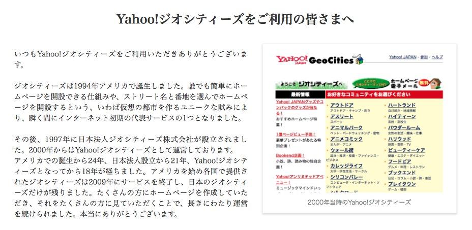 Yahoo!ジオシティーズ終了のお知らせ