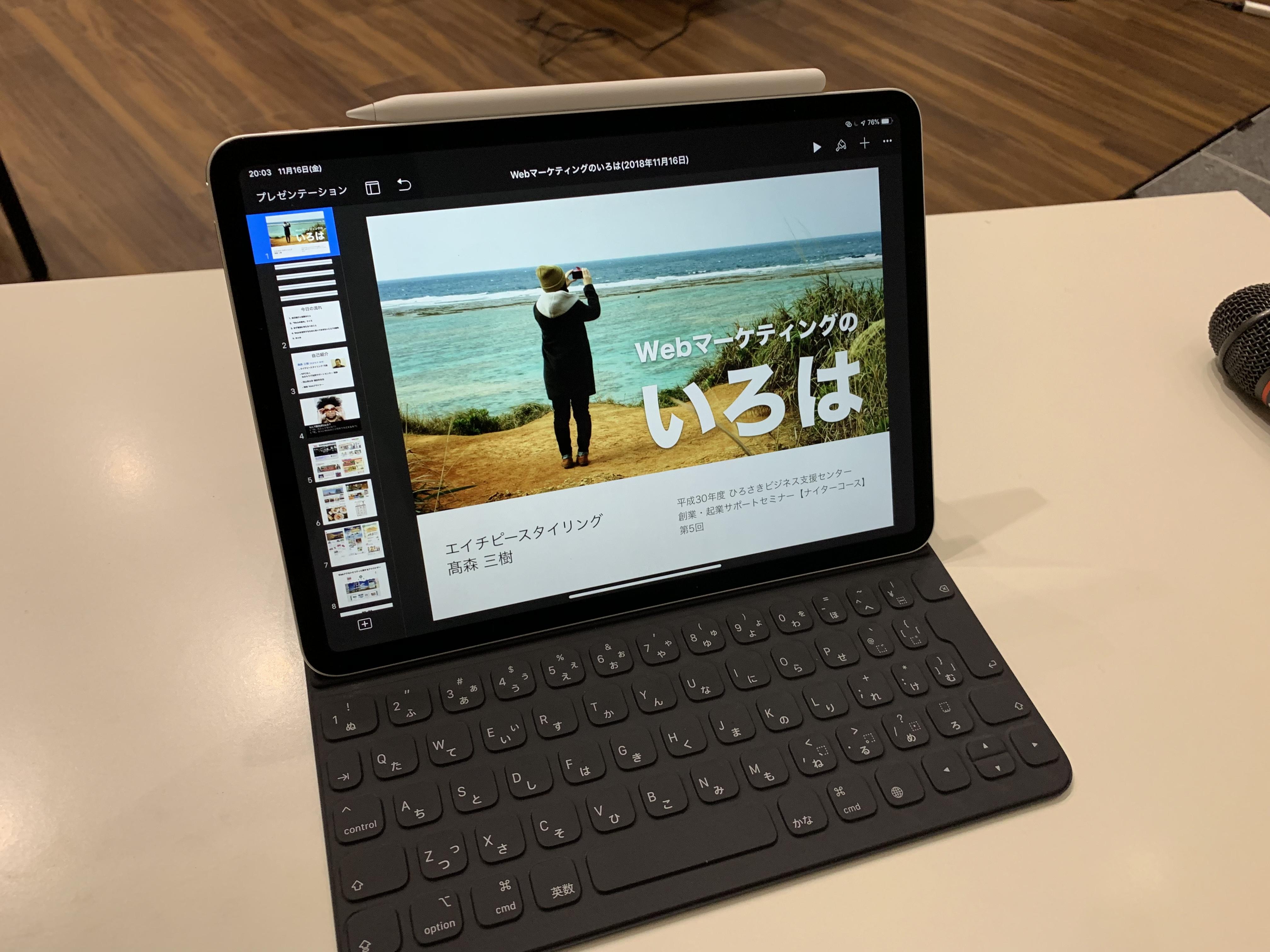 セミナーのスライド表示したiPad Pro