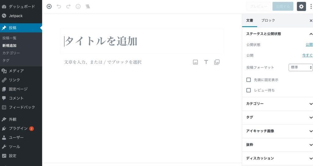 Wordpress5の投稿画面