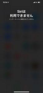 iPhoneのSiriが認識しない状態