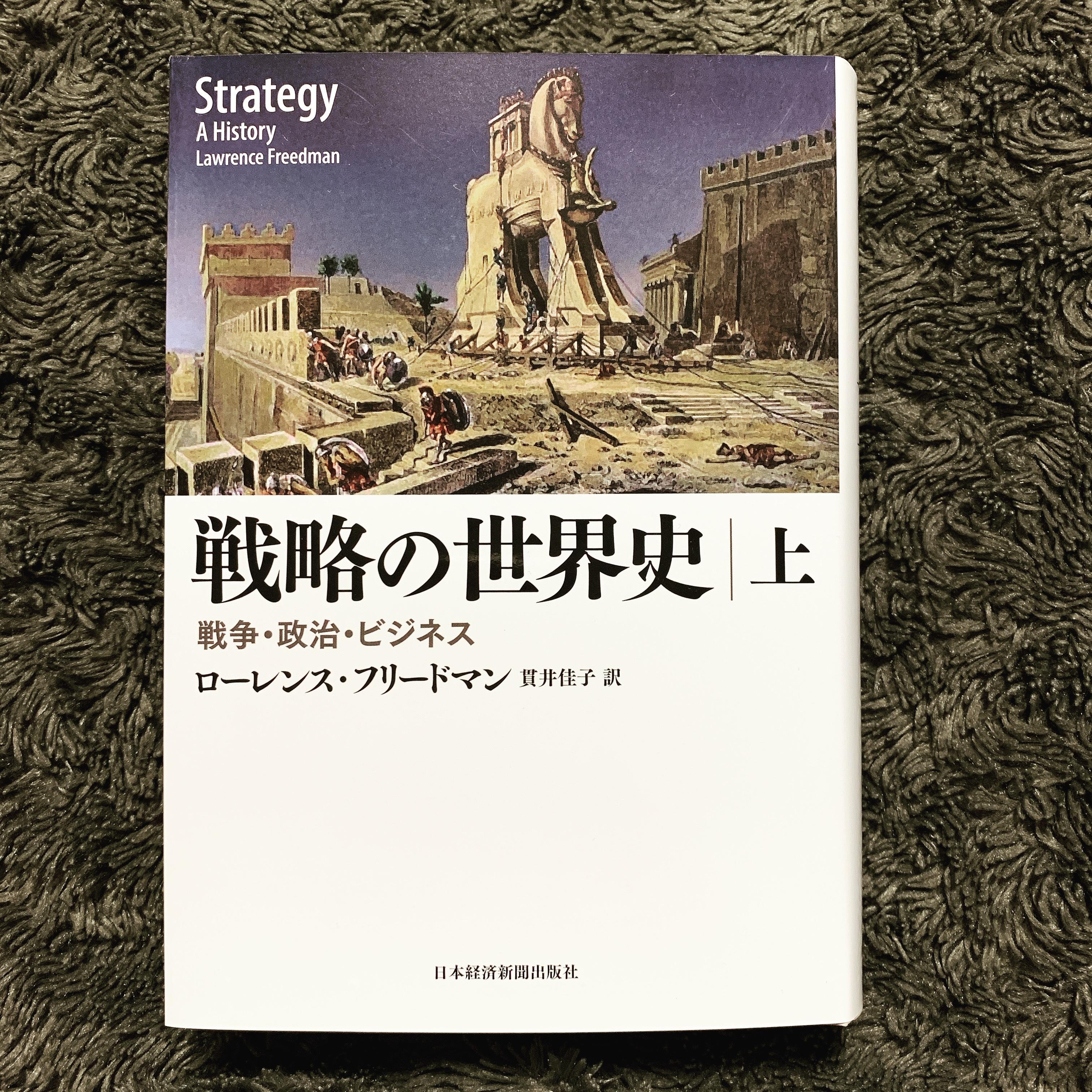 戦略の世界史 上