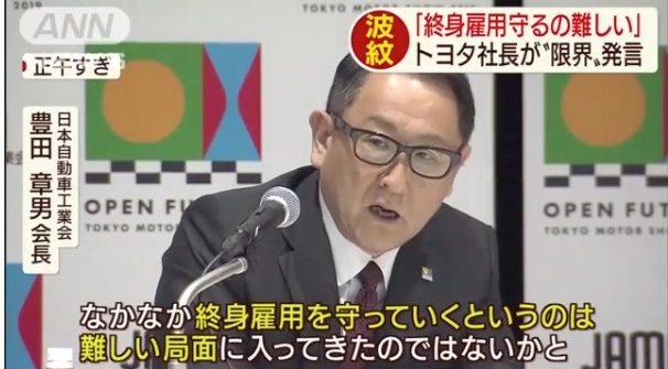 トヨタ自動車会長が吐露「終身雇用の継続は難しい」   エイチピー ...